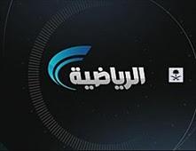 قناة الرياضية السعودية الأولى بث مباشر