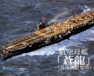 航空母艦「蒼龍」(真珠湾 ...
