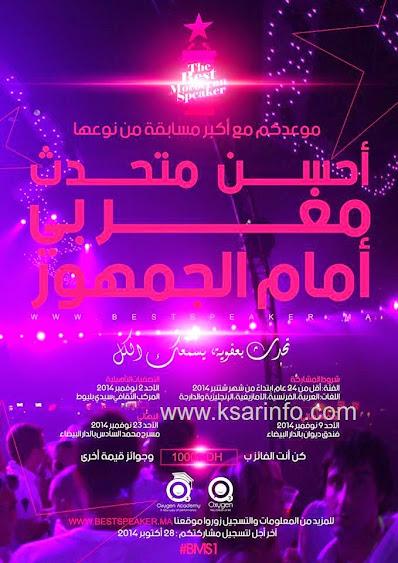 المسابقة الوطنية الأولى من نوعها في المغرب: مسابقة أحسن متحدث أمام الجمهور 2014