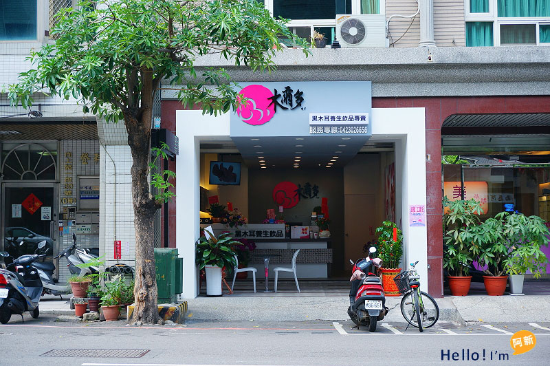 台中西區飲料店,木爾多養生飲品-1