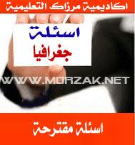 توجيهي جغرافيا م4 امتحان مقترح -أ.ضيف الله