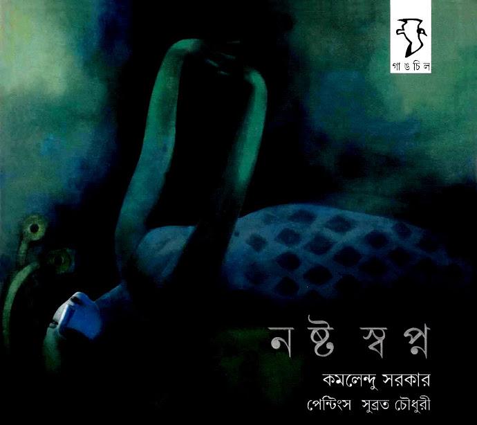 Nasto Swapno Kamalendu Sarkar in PDF