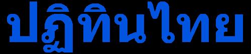 ปฏิทินไทย (ข้างขึ้น-ข้างแรม / วันหยุดต่างๆ)
