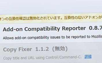 Firefoxの互換性チェックを無効にする Add-on Compatibility Reporter 0.8.7