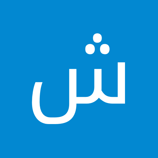 شذا عبدالله picture