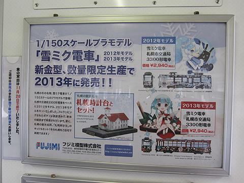 札幌市電 212号「雪ミク電車2013」 車内広告 その2