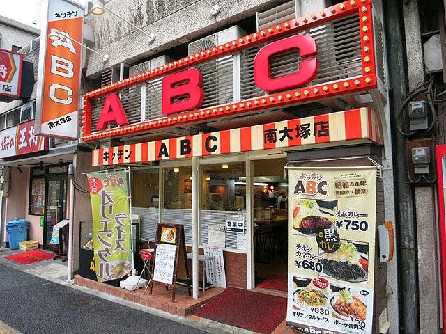 キッチンABC@南大塚店