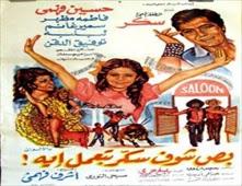 فيلم بص شوف سكر بتعمل إيه