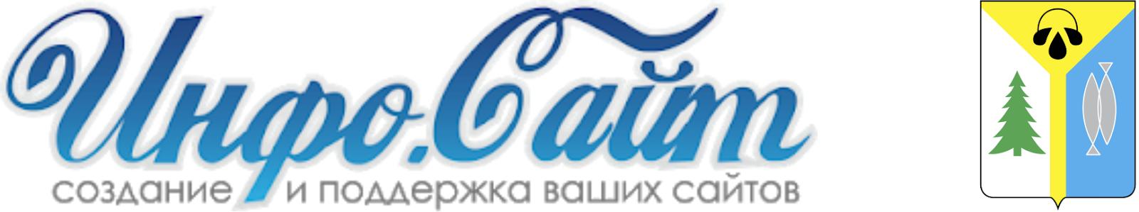 Нижневартовск 🌍 Инфо-Сайт : Новости и объявления Нижневартовска