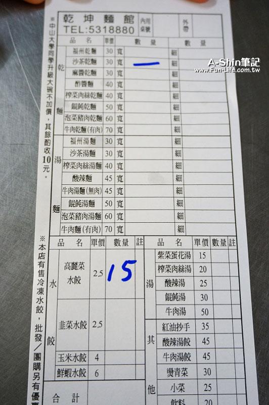 高雄駁二特美食,乾坤麵館-8
