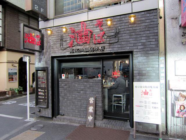 東京油組総本店渋谷組のお店の外観