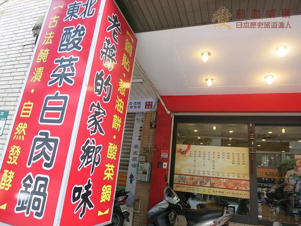 食記:老蔣的家鄉味.東北酸菜白肉鍋 @ 新北市新店