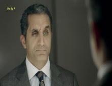برومو برنامج البرنامج لـ باسم يوسف الجزء التانى