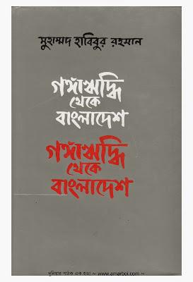 Gangariddhi Theke Bangladesh by Muhammad Habibur Rahman
