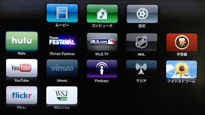 AppleTVホーム画面:左上に「Hulu」が追加されました。
