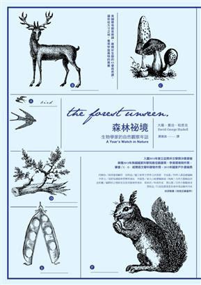森林祕境-生物學家的自然觀察年誌