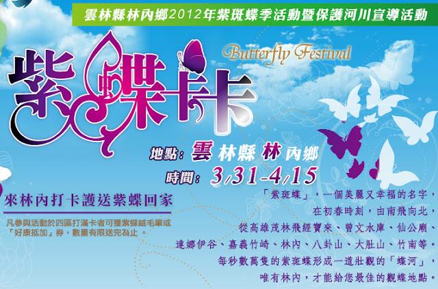 2012林內鄉紫斑蝶季 -「紫蝶卡卡」活動