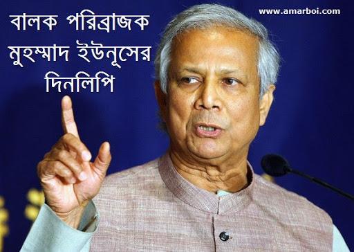 Muhammad+Yunus.jpg