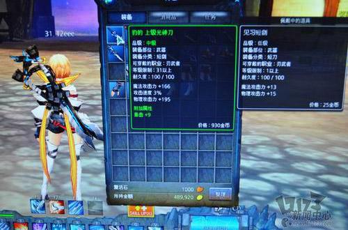 Tencent Games phát hành Kritika Online tại Trung Quốc 11