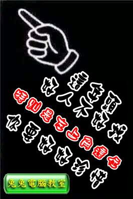 LINE貼圖-創意自我介紹 http://linetw.blogspot.com/2014/12/line-texture-creative-self-introduction.html