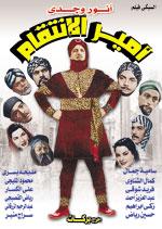 فيلم أمير الإنتقام