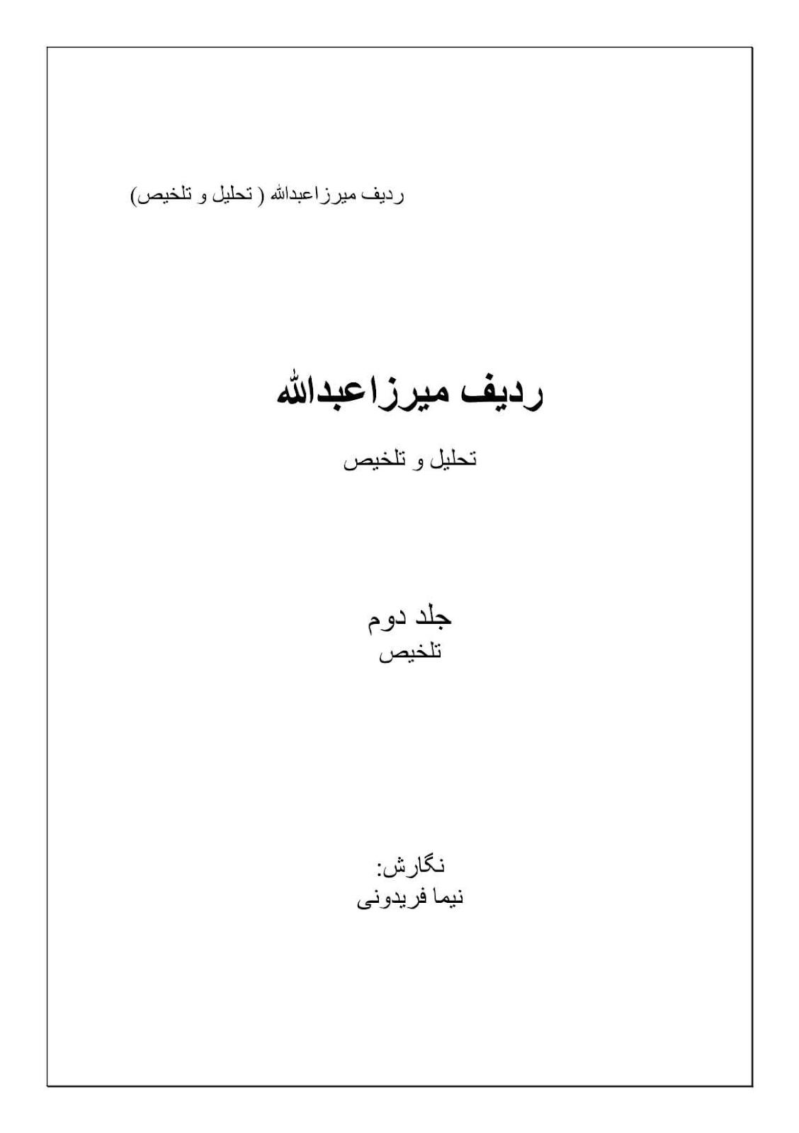 دانلود پیدیاف کتاب تلخیص ردیف میرزاعبدالله و تئوری موسیقی ایرانی نیما فریدونی