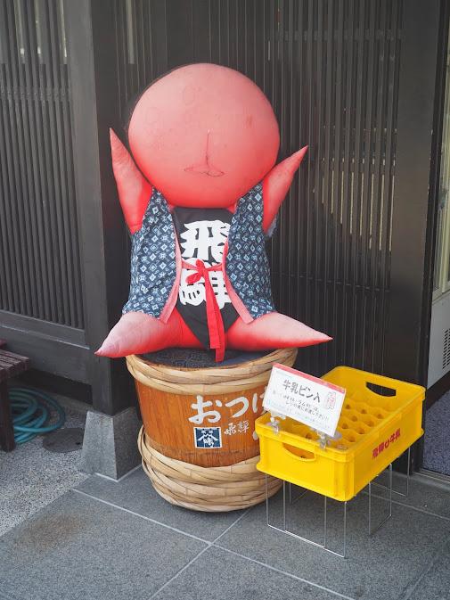 takayama sarubobo