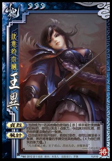 New Wang Yi