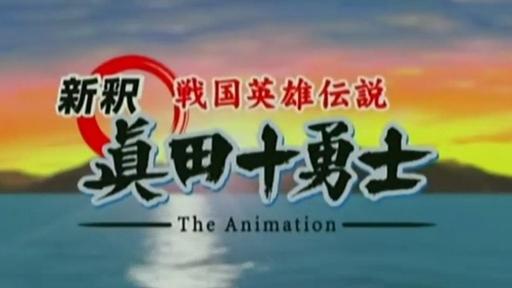 動畫:《戰國英雄傳說·新釋·真田十勇士》清水惠藏監督