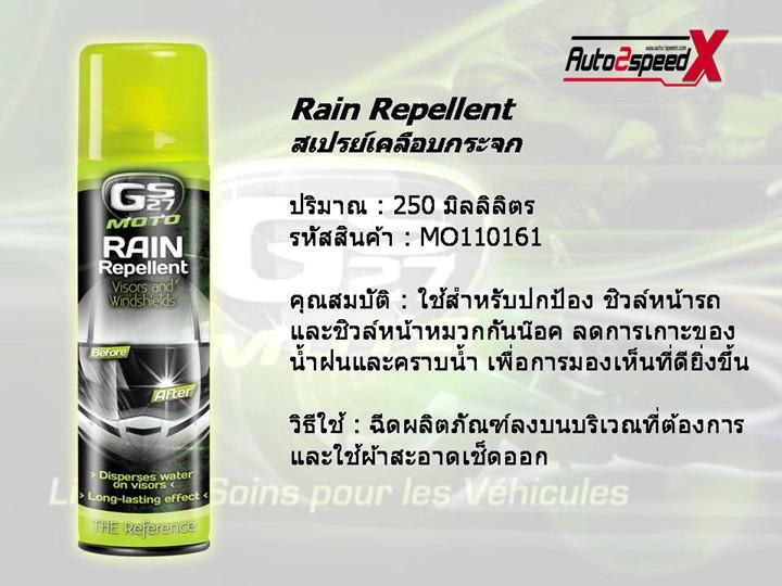 GS27 Moto Rain Repellent