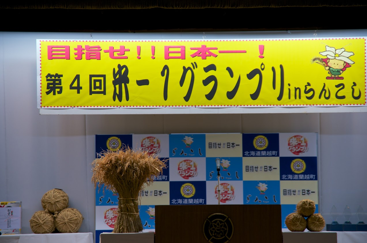米−1グランプリ決勝大会・壇上