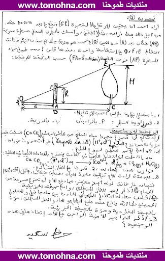 امتحان الفصل الثالث في الفيزياء للسنة الرابعة متوسط 44.jpg