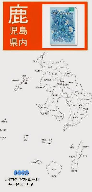 鹿児島県内のリンベルカタログギフト販売店情報・記事概要の画像