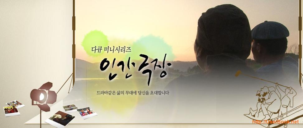 KBS 다큐 미니시리즈 인간극장, 드라마같은 삶의 무대에 당신을 초대합니다