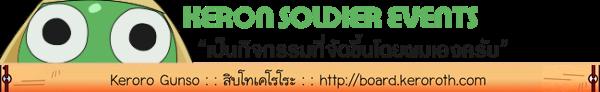 [ประกาศผล] [Keron Soldier Events] กิจกรรมที่ 4: แยกแยะเอกสารชาวเคโรน 0untitled-8