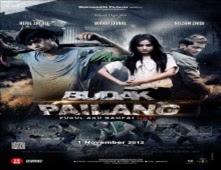 مشاهدة فيلم Budaj Pailang