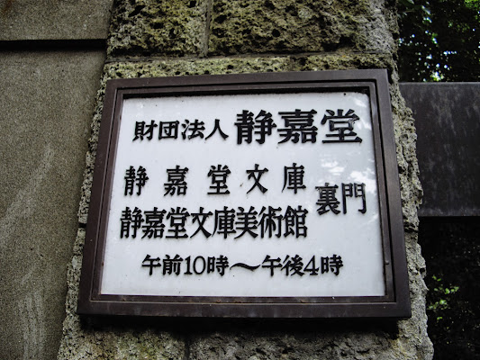 静嘉堂文庫美術館, 2 Chome-23-1 Okamoto, Setagaya, Tokyo 157-0076, Japan
