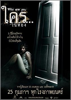 gbcvasdf Download   Quem é Você   DVDRip AVi + RMVB Legendado (2011)