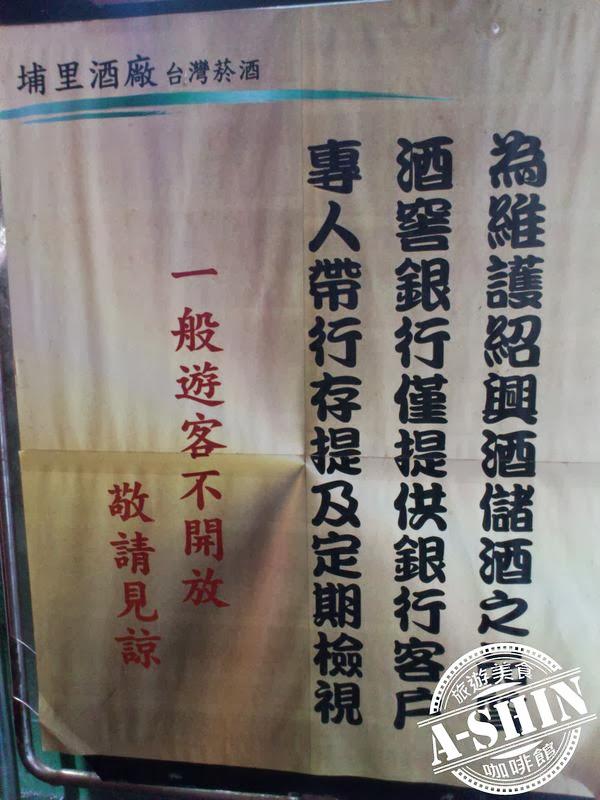 埔里酒廠-酒銀行~專門存放及保存酒的價值銀行