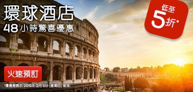 Hotels .com日韓亞美歐酒店「限時48小時」,優惠低至5折,3月22日前入住,經已開賣。