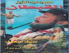 فيلم القبطان