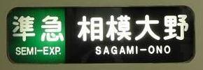 小田急電鉄 準急 相模大野行き 8000形行先表示