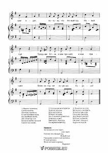 """Песня """"Всем сегодня хорошо"""" Н. Шахина: ноты"""