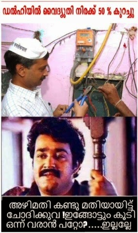 Aap Ki Jai Whatsapp Funny Forwards Exclusive Malayalam Whatsapp