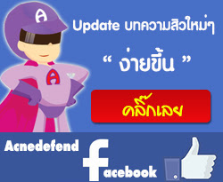 Facebook บล็อกรักษาสิว สำหรับคนเป็นสิวทุกๆคน