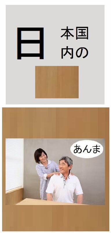 日本国内のあんま治療院情報・記事概要の画像