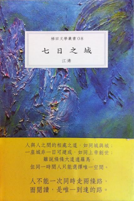 2012年6月 江濤:《七日之城》
