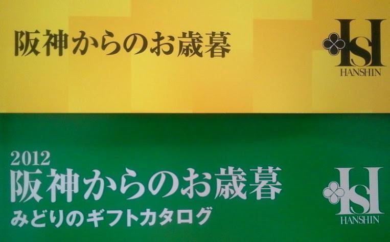 阪神百貨店のお歳暮カタログ2012