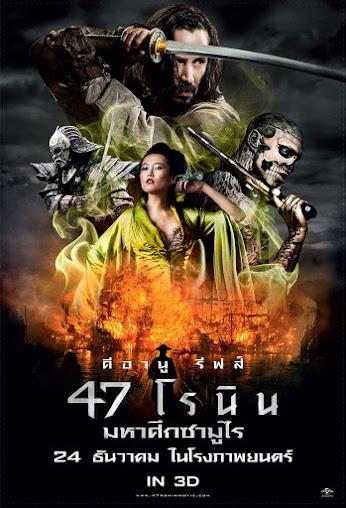 47 Ronin 47 โรนิน มหาศึกซามูไร HD [พากย์ไทย]