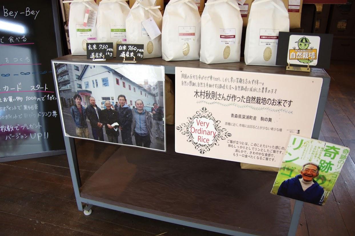 木村秋則さんの自然米